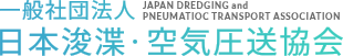 一般社団法人 日本浚渫・空気圧送協会 JAPAN DREDGING and PNEUMATIOC TRANSPORT ASSOCIATION